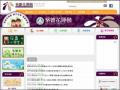 紫錐花運動網頁